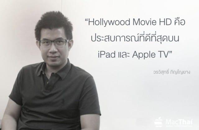 macthai-interview-hollywood-movie-hd.07 AM