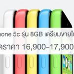 [Exclusive] Apple เตรียมเปิดขาย iPhone 5c รุ่น 8GB ในไทย คาดราคา 17,900 บาท