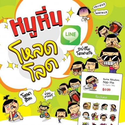 macthai-line-sticker-nu-hin