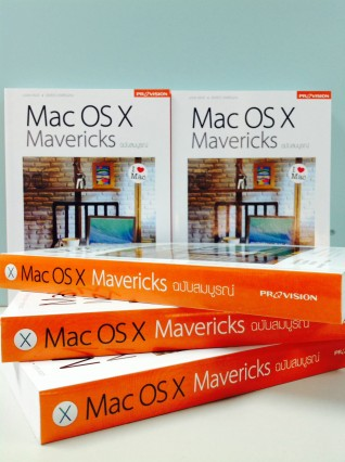 macthai-osx-mavericks-provisions-book-002
