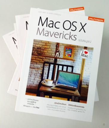 macthai-osx-mavericks-provisions-book-003