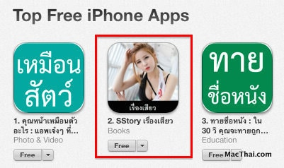 sex-story-app-show-on-top-thailand-app-store.28 AM
