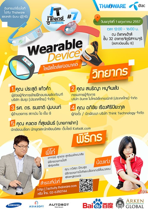 thaiware-itrend-event.jpg-001