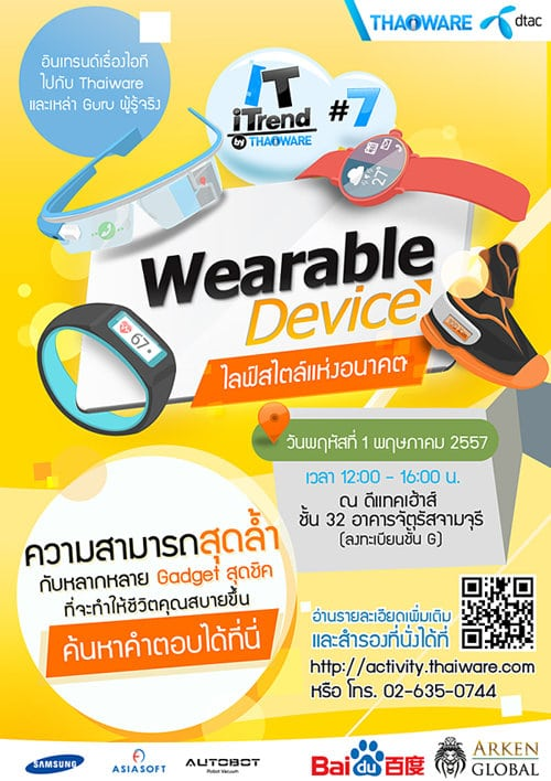 thaiware-itrend-event.jpg