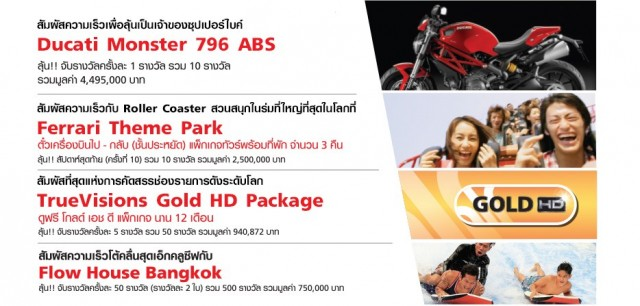 truemove-h-4g-rewards_02