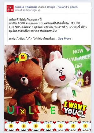 uniqlo-line-thailand