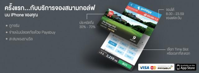 air-startup-2014-winner-golfdiff-localalike-nugrean-004
