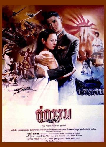 five-star-vintage-remaster-thai-movie-itunes-store-thailand-2