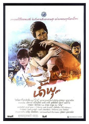 five-star-vintage-remaster-thai-movie-itunes-store-thailand-3