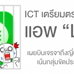 "ICT เตรียมตรวจสอบแชทแอพ ""LINE"" เผยบินเจรจาถึงญี่ปุ่น เน้นผู้ขัดประกาศ คสช."