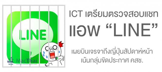 ict-to-talk-with-naver-to-see-line-chat-thailand