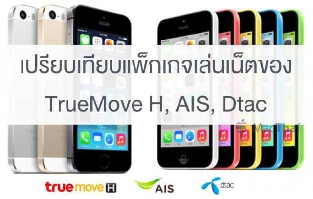 macthai-compare-net-package-truemove-h-ais-dtac
