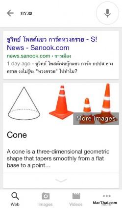 macthai-google-ios-support-thai-speech-to-text-search-003