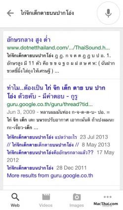 macthai-google-ios-support-thai-speech-to-text-search-004