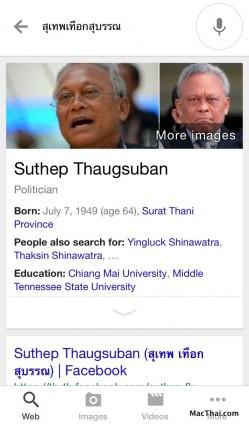 macthai-google-ios-support-thai-speech-to-text-search-006