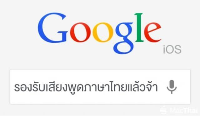 macthai-google-ios-support-thai-speech-to-text-search-2
