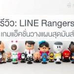 รีวิว: LINE Rangers เกมแอ็คชั่นวางแผนสุดมันส์ กับภารกิจปกป้อง Sally !!