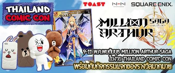 mllion-arthur-saga-thailand-comic-con