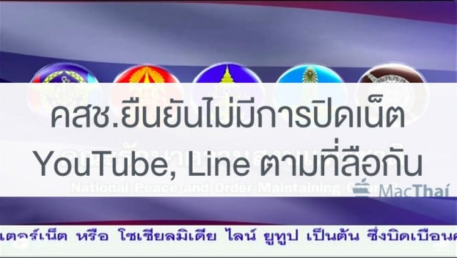 national-peach-says-no-block-internet-line-youtube.55 PM.47 PM