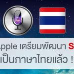 ฝันเป็นจริง Apple เตรียมพัฒนา Siri เป็นภาษาไทยแล้ว !!