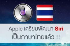 apple-to-support-siri-in-thai-language.52 AM
