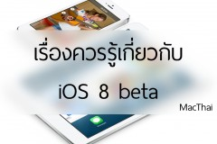 ios-8-beta-knowledge