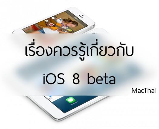 ios-8-beta-knowledge