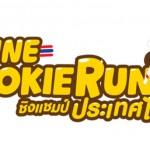 LINE Cookie Run จัดแข่งชิงแชมป์ประเทศไทยทั่วประเทศ !! ลุ้นรางวัลกว่า 2 ล้านบาท