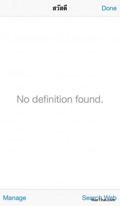 macthai-apple-add-thai-dictionary-on-ios8-001