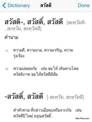 macthai-apple-add-thai-dictionary-on-ios8-003