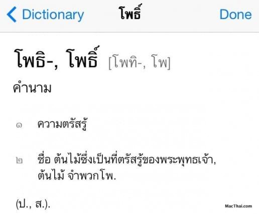 macthai-apple-add-thai-dictionary-on-ios8-004