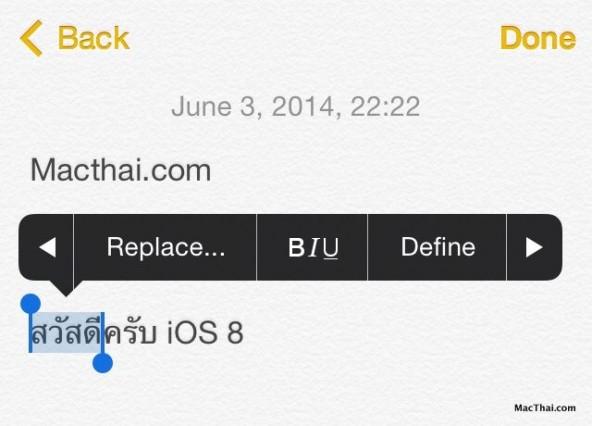 macthai-apple-add-thai-dictionary-on-ios8