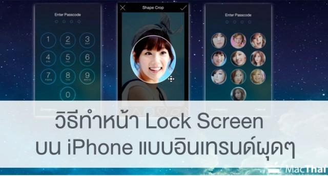 macthai-create-lock-screen-iphone-korea-style-picsart-cover
