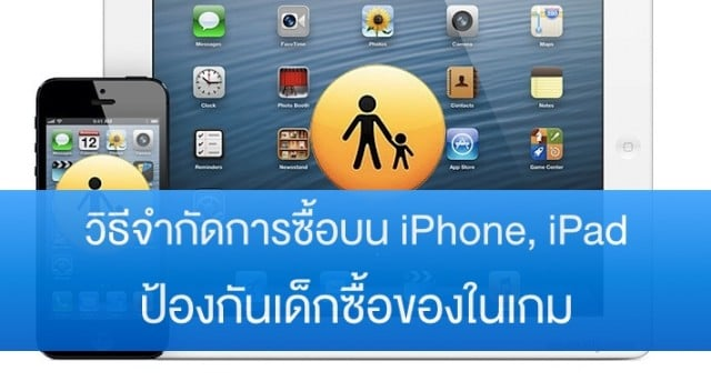 macthai-how-to-protect-children-in-app-store-restriction-iphone-ipad.05 PM