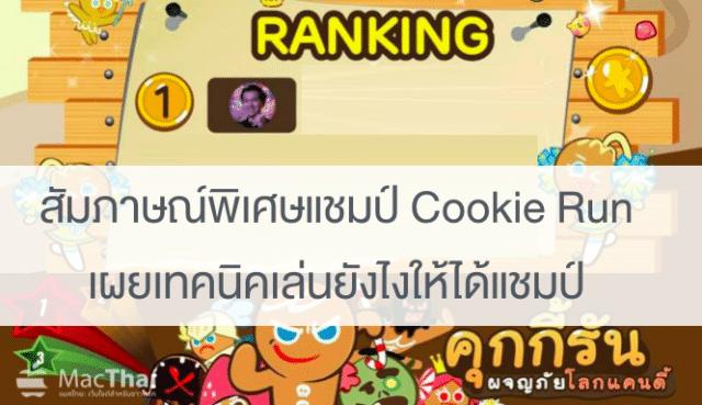 macthai-interview-cookie-run-champion-cover