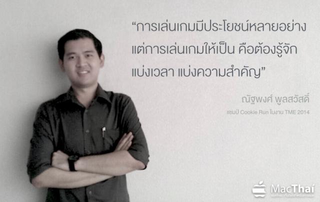 macthai-interview-cookie-run-champion-quote