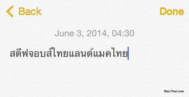 macthai-ios-8-dictation-thai-support-001