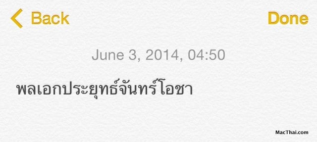 macthai-ios-8-dictation-thai-support-009