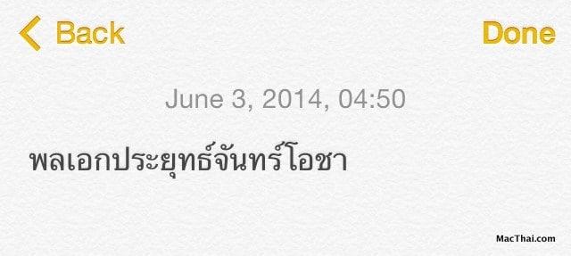 macthai-ios-8-dictation-thai-support-009