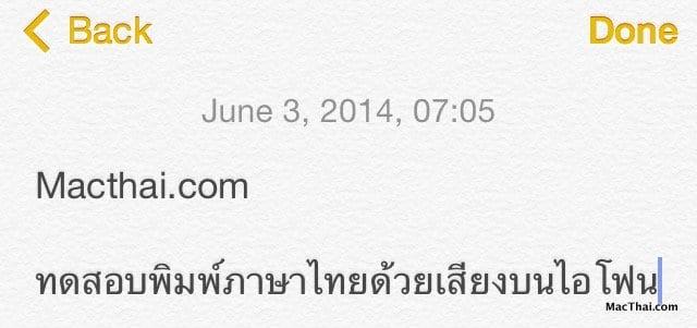 macthai-ios-8-dictation-thai-support-test-001