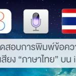 """ทดสอบ iOS 8 กับการพิมพ์ข้อความด้วยเสียง """"ภาษาไทย"""" แม่นยำแค่ไหน"""
