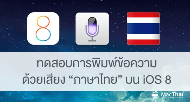 macthai-ios-8-dictation.03 AM