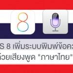 """ฮือฮา !! iOS 8 เพิ่มระบบพิมพ์ข้อความด้วยเสียงพูด """"ภาษาไทย"""" !!"""