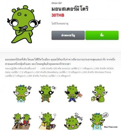macthai-line-creator-market-thai-new.10 PM