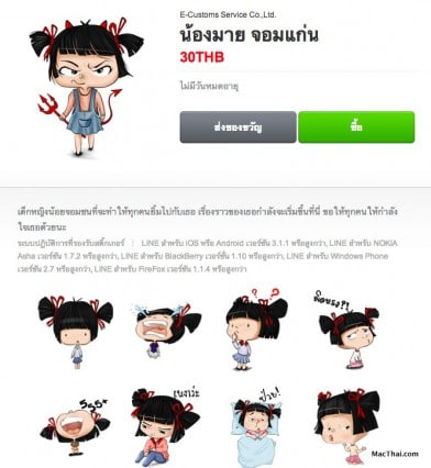 macthai-line-creator-market-thai-new.15 PM