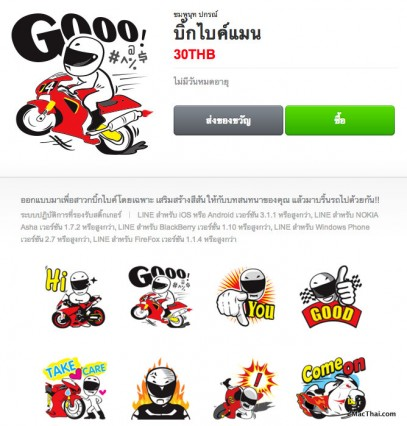 macthai-line-creator-market-thai.11 PM