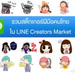 รวมสติ๊กเกอร์ฝีมือคนไทยใน LINE Creators Market น่ารักมุ้งมิ้งไม่แพ้ใคร