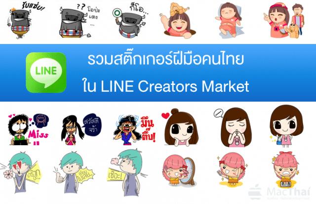 macthai-line-creator-market-thai.33 PM.51 PM