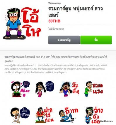 macthai-line-creator-market-thai.53 PM