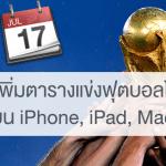 วิธีเพิ่มตารางแข่งฟุตบอลโลก 2014 ลงบน iPhone, iPad, Mac ฟรี